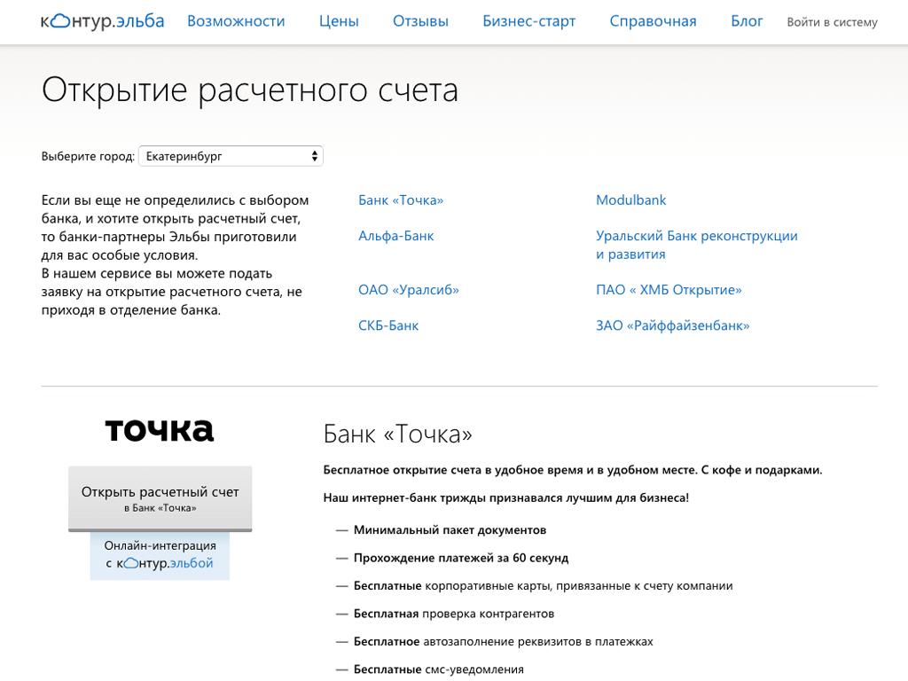 Электронная отчетность эльба бесплатно декларация 2019 3 ндфл из официального сайта